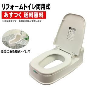 置くだけで、洋式トイレに早変わりリフォームトイレP型両用式床に段差のあるトイレ用カラー:ホワイト  (送料無料)|hstsuge
