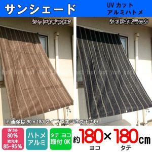 サンシェード ■(約)180x180cm取付固定ひも付(4本)UVカット素材・遮光率85%以上 サン・シェード・オーニング(TK)|hstsuge