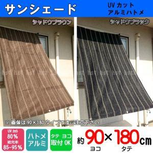 サンシェード ■(約)90x180cm取付固定ひも付(4本)UVカット素材・遮光率85%以上 サン・シェード・オーニング(TK)|hstsuge
