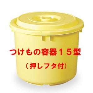 日本製 つけもの容器15型(押しフタ付)漬物容器15L(リットル)|hstsuge