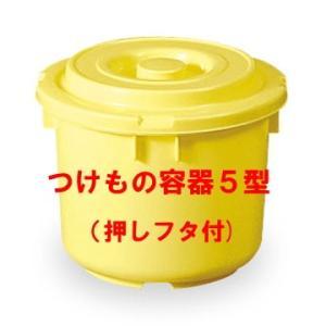 日本製 つけもの容器5型(押しフタ付)漬物容器5L(リットル)|hstsuge