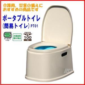 テイコブポータブルトイレPT01 専用バケツ(フタ・取手付)付きカラー:アイボリー レビュー企画|hstsuge