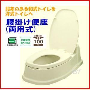 リフォームトイレ テイコブ腰掛け便座(両用式)KB01 SGマーク付きTacaoF 段差がある和式トイレを洋式にカラー:アイボリー |hstsuge