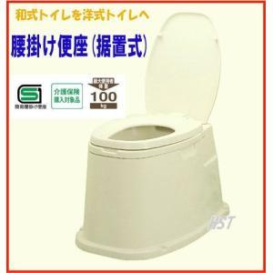 テイコブ腰掛け便座据置式 KB02和風式(リフォームトイレ和風式)SGマーク付き!段差の無い和式トイレを洋式に!カラ:アイボリー|hstsuge