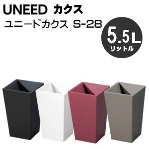 UNEED ユニード カクス S-28 5.5リットルタイプ(5.5L)ユニード ゴミ箱 カラー4色!|hstsuge