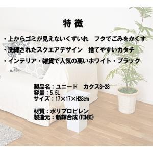 UNEED ユニード カクス S-28 5.5リットルタイプ(5.5L)ユニード ゴミ箱 カラー4色!|hstsuge|04