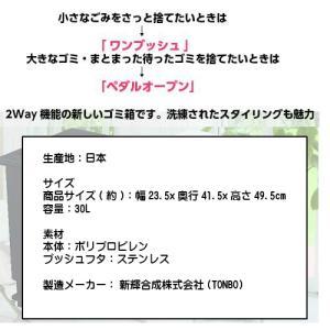 UNEED プッシュ&ペダル 30リットルタイプ(30L)ユニード ゴミ箱 カラー4色!|hstsuge|04