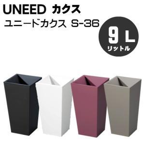 UNEED ユニード カクス S-36 9リットルタイプ(9L)ユニード ゴミ箱 カラー4色!|hstsuge