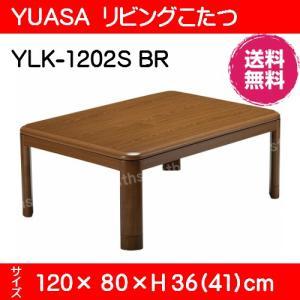 YUASA(ユアサ) リビングコタツ YLK-1202S(BR) サイズ120×80×高さ36(42)cm リビングこたつ 【送料無料】【新品・未使用品】【代引き決済不可】|hstsuge