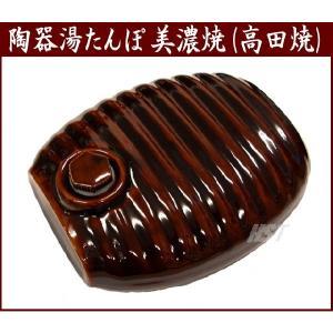 陶器湯たんぽ(茶色:アメ茶) 陶器製湯たんぽ 日本製(美濃焼・高田焼) 弥満丈欅窯製 |hstsuge