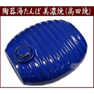 陶器湯たんぽ(青色:ブルー) 陶器製湯たんぽ 日本製(美濃焼・高田焼) 弥満丈欅窯製 |hstsuge