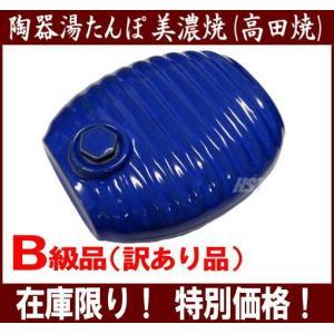 (B級品:数量限定)陶器湯たんぽ(青色:ブルー) 陶器製湯たんぽ 日本製(美濃焼・高田焼) 弥満丈欅窯製|hstsuge