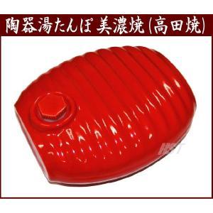 陶器湯たんぽ(赤色:レッド) 陶器製湯たんぽ 日本製(美濃焼・高田焼) 弥満丈欅窯製|hstsuge