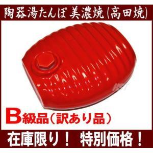 (B級品:数量限定)陶器湯たんぽ(赤色:レッド) 陶器製湯たんぽ 日本製(美濃焼・高田焼) 弥満丈欅窯製|hstsuge