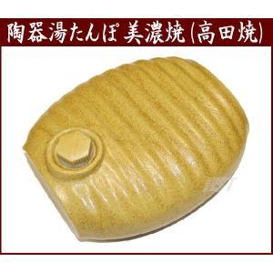 陶器湯たんぽ(黄瀬戸:サンドベージュ) 陶器製湯たんぽ 日本製(美濃焼・高田焼) 弥満丈欅窯製|hstsuge