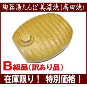 (B級品:数量限定)陶器湯たんぽ(黄瀬戸:ベージュ) 陶器製湯たんぽ 日本製(美濃焼・高田焼) 弥満丈欅窯製|hstsuge