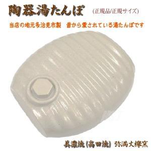 陶器湯たんぽ(白色:ホワイト) 陶器製湯たんぽ 日本製(美濃焼・高田焼) 弥満丈欅窯製|hstsuge