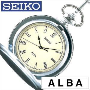 ALBA懐中時計 アルバ時計 ALBA懐中時計 アルバ時計 AABW141 セール
