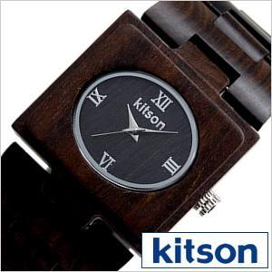 [ワケあり特価限定品!!]キットソン 腕時計 KITSON LA ウッドウォッチ ウッドコレクション KW0252 メンズ レディース 男女兼用 セール|hstyle