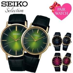 ペアウォッチ セイコー セレクション 腕時計 メンズ レディース SEIKO SELECTION 時...