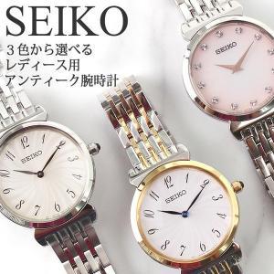 セイコー 腕時計 レディース ブランド ピンク シェル シルバーゴールド レトロ 海外モデル 逆輸入...