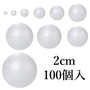 発泡スチロール 2cm 100個 20mm 球 玉 素ボール|ht-shop