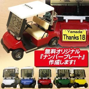 貴方だけのナンバープレート作ります ゴルフギフト ゴルフカートクロック ゴルフコンペ景品 コンペ賞品...