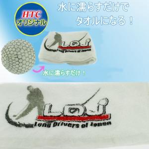 LDJゴルフボール タオル  ゴルフコンペ景品や参加賞におス...