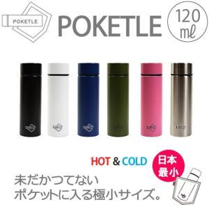 POKETLE ポケトル p×q 保温・保冷 ステンレス製マグボトル 120ml (TWMH0001)(水筒 おでかけ 軽量 ゴルフ用品 ゴルフ)