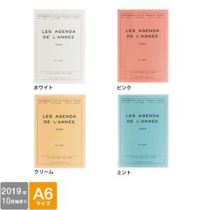ハイタイド 手帳 2020年 (2019年10月始まり) ポーシュ (A6 ブロック ウィークリー)