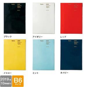 ハイタイド 手帳 2020年 (2019年10月始まり) パピヨン (B6 ブロック ウィークリー)