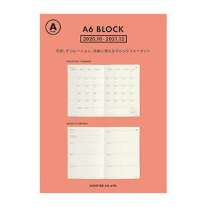 ハイタイド 手帳 2021年 (2020年10月始まり) Aタイプリフィル (A6 ブロック ウィー...