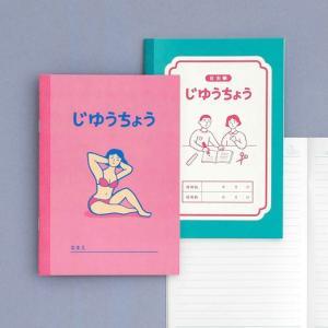 大人も持ち歩きたくなるようなポップなイラストの入ったB6ノート。実際に昭和の小学生が使っていたサイズ...