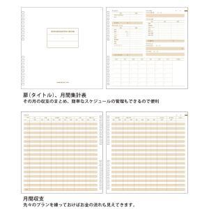 家計簿 ハウスキーピングブック パヴォ [CP014]|htdd|06