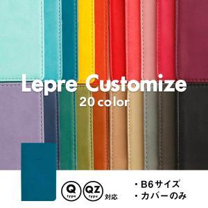 レプレ カスタマイズ手帳用カバー Qタイプ (B6スリム)