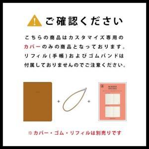 レプレ カスタマイズ手帳用カバー Qタイプ (B6スリム) htdd 10