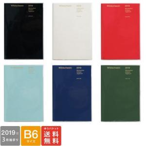 ハイタイド 手帳 2018年3月始まり パピヨン B6 ブロ...