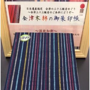 会津木綿の御朱印帳 紺×マルチカラー縞|htnetmall
