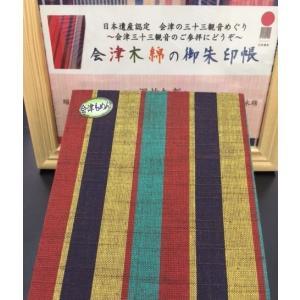 会津木綿の御朱印帳 紫・黄・赤・緑 縞|htnetmall