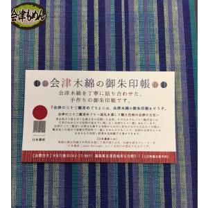 会津木綿の御朱印帳 薄紫|htnetmall