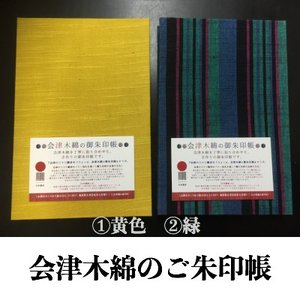 会津木綿の御朱印帳 高級奉書紙使用|htnetmall