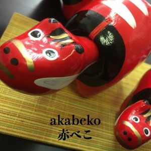 丸いフォルムが特徴の可愛い赤べこ 厄除け・お守りに。  会津では「牛」のことを「ベコ」とよびます。 ...