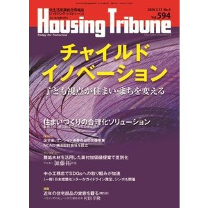 ハウジング・トリビューンVol.594(2020年4号)|htstore