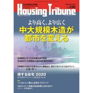 ハウジング・トリビューンVol.596(2020年6号)|htstore