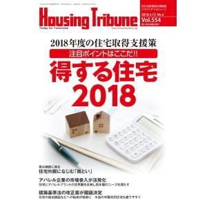 ハウジング・トリビューンVol.554(2018年6号)|htstore