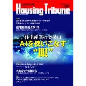 ハウジング・トリビューンVol.597(2020年7号)|htstore