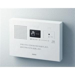 TOTO トイレゾーン 音姫。(トイレ用擬音装置) 手かざし・露出タイプ(乾電池タイプ) YES400DR|htsy