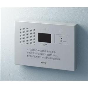 TOTO トイレゾーン 音姫。(トイレ用擬音装置) オート・露出タイプ(AC100V) YES402R|htsy