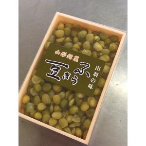山形銘菓 ふうき豆 300g入り 青豌豆の美味しいお菓子