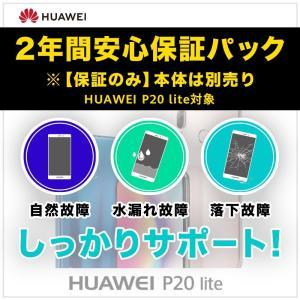 "HUAWEI P20 lite 専用 ""2年""安心保証(物損補償付、延長保証)"